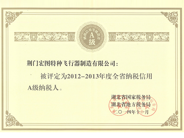 A-Grade Taxpayer of Hubei Province (2012-2013)